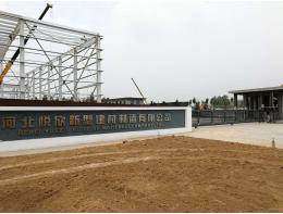 河北悦欣新型建材制造有限公司