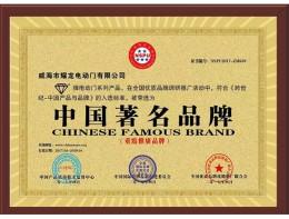 荣誉资质-中国名牌产品