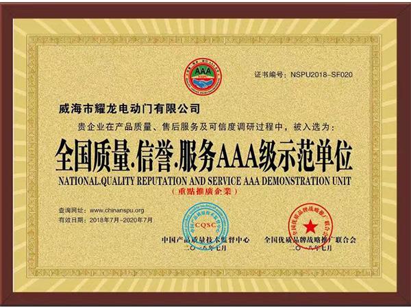 全国质量.信誉.服务AAA级示范单位 荣誉资质 第1张