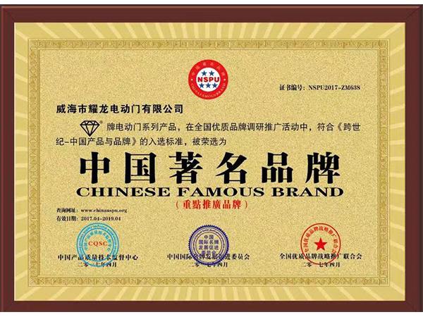 荣誉资质-中国名牌产品 荣誉资质 第1张