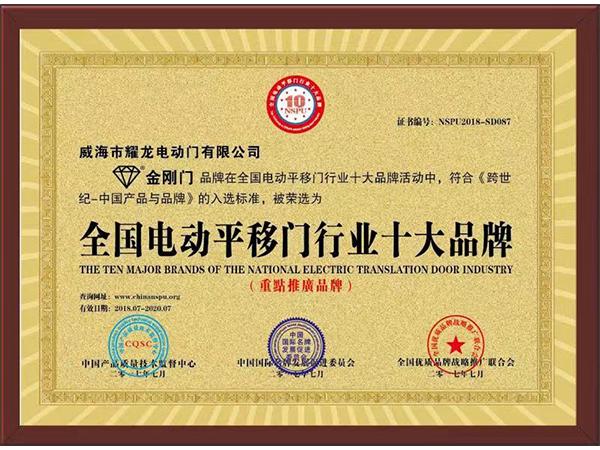 荣誉资质-全国电动平移门行业十大品牌 荣誉资质 第1张